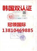 学历公证双认证样板,韩国双认证样板,北京韩国大使馆地址