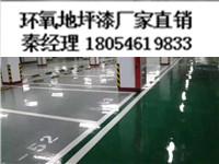 济南厂家直销金刚砂耐磨地面材料