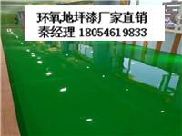 济南章丘环氧地坪漆厂家承接车库地面施工
