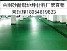 青岛即墨销售金刚砂耐磨地面材料可做施工的厂家