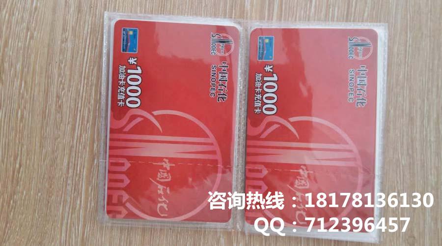 加油卡、话费卡回收,高折扣,享不停,卡商可以大批量供卡。