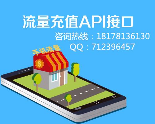 生活缴费API接口,价格实惠折扣多,真诚期待与您合作!