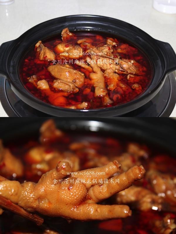 正宗传统麻辣火锅鸡技术 食川沧州麻辣火锅鸡