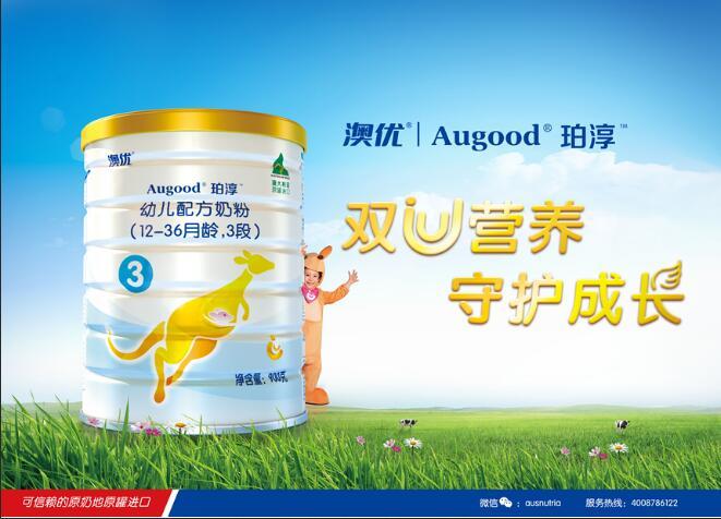 澳优Augood珀淳奶粉的营养成分如何