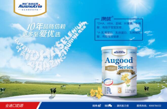 大家觉得澳洲奶粉怎么样