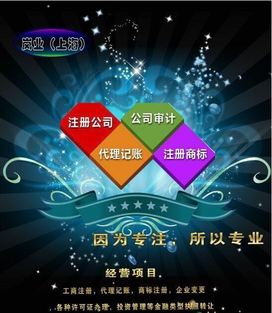 在上海代理注销公司的费用是多少