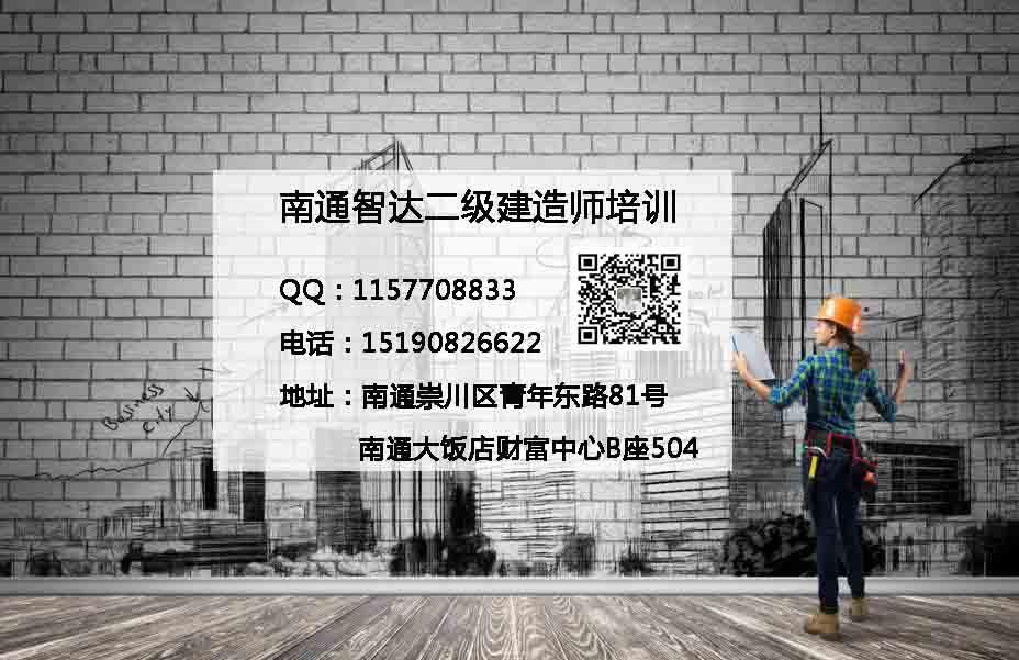 南通智达二级建造师培训2018年报班开始啦