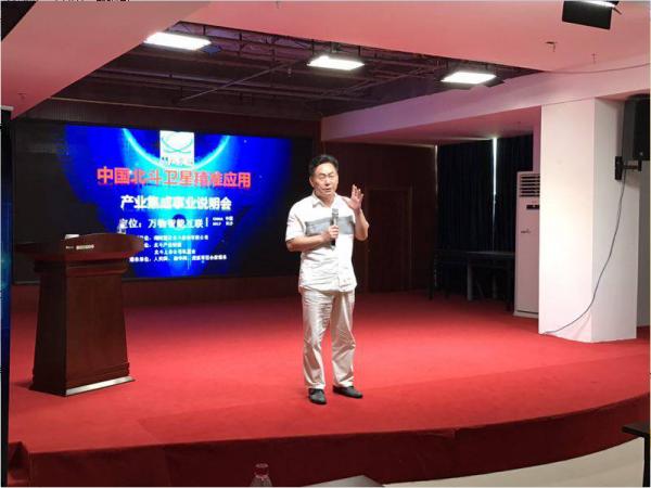 湖南慧云北斗通信股份有限公司
