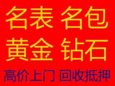 郑州哪里回收黄金,黄金回收多少钱一克高价上门回收黄金铂金