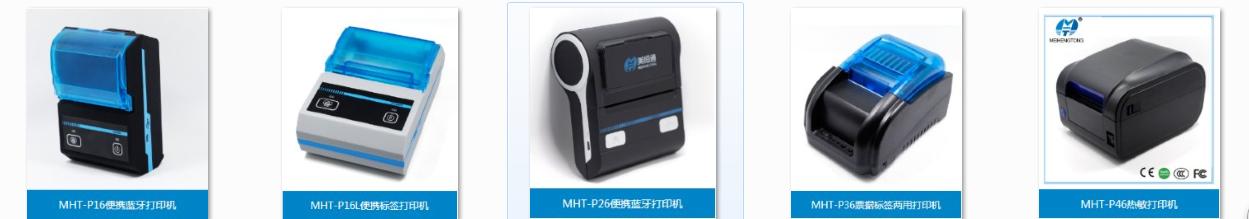 蓝牙热敏便携打印机