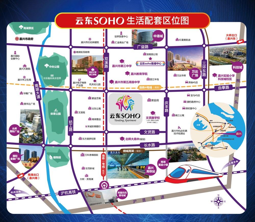 嘉兴云东SOHO公寓投资可靠吗?