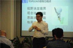 企业如何无提升领导力与执行力?