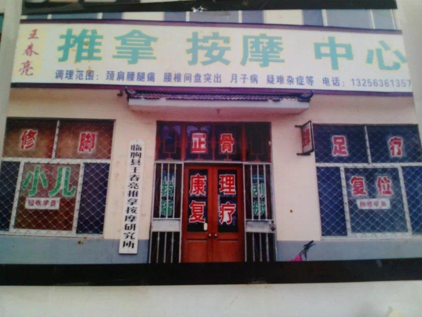 王春亮阿育吠陀中医推拿技术2018年培训班开启
