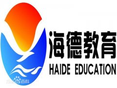 海德教育大专本科学历提升,二建培训报名中
