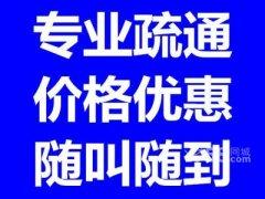 淮北专业管道疏通改造清理化粪池抽粪维修水管水阀洁具马桶疏通