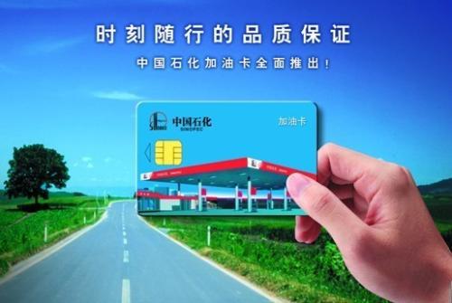 加油IC卡回收,公司风雨沉淀,有着丰富资金技术支持。