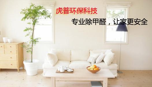 重庆永川新房装修除甲醛公司