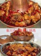 每一道工序都很重要麻辣火锅鸡的做法