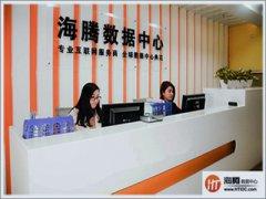 想租香港高防御服务器戳这里买海腾数据BGP高防CN2直连