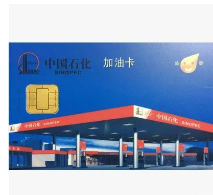 加油卡副卡回收,只要真实有效的卡,我们就敢高价回收。