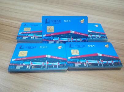 加油IC卡办理,售后100%满意,卡商办卡更方便。