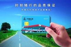回收加油IC卡,诚信互助收卡公司,期待与您的合作。