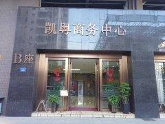 黄石西路 凯粤大厦 写字楼220平米 低价转租!