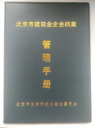 刷屏啦-如何办理外省建筑企业进京施工备案通知