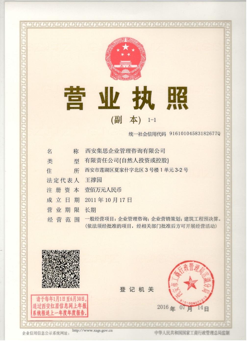 西安集思 专业办理工程勘察行业工程测量乙级资质