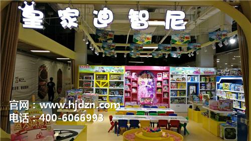 儿童玩具店怎么开?总部全程帮扶,高利润回报