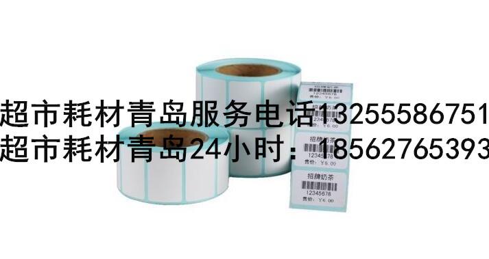 青岛芯烨热敏小票打印机、青岛芯烨80打印机厂家专卖