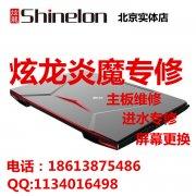北京炫龙游戏本专修 硬盘维修数据恢复中心