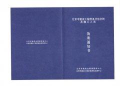 外省企业注意-教您如何办理外省建筑企业进京施工备案