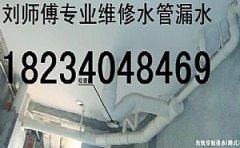 太原桥东街专业维修铁管水管阀门漏水 卫生间除臭 疏通下水道坐