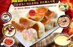 许昌营养早餐店加盟 总部统一配送核心原材料,更有半成品配送