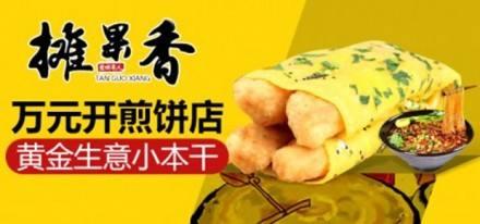 特色菏泽摊果香煎饼果子加盟热线
