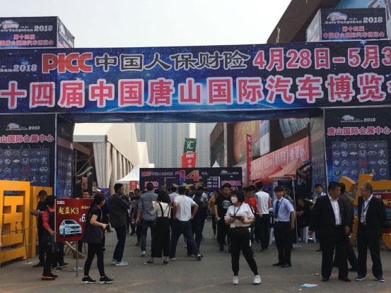 2018第十四届唐山国际汽车博览会再创佳绩!