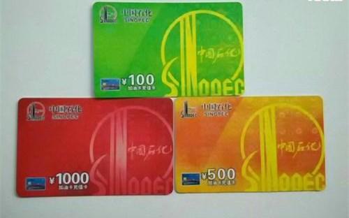 易赛高价回收加油卡,提供热情周到的服务,包卡商满意。