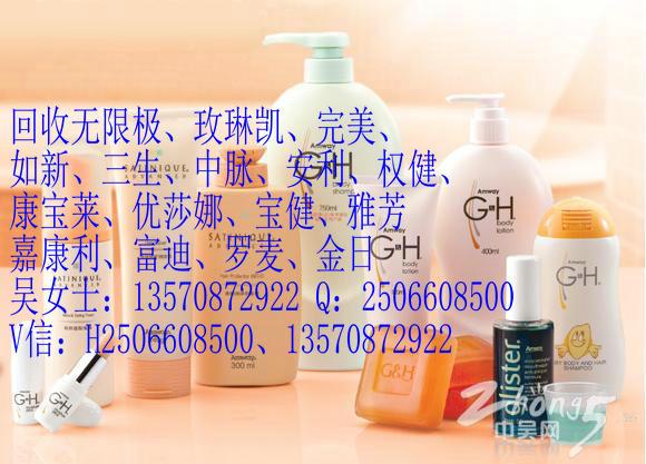 全国上门高价收购国珍、安利产品
