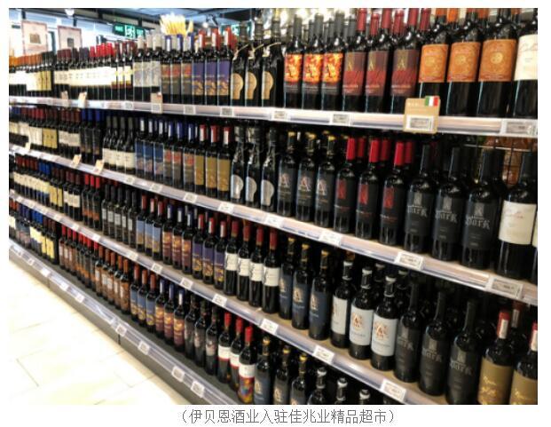 葡萄酒文化传播者-广州伊贝恩酒业!