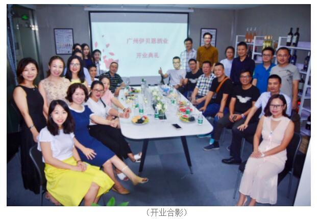 广州伊贝恩酒业-葡萄酒文化传播者!