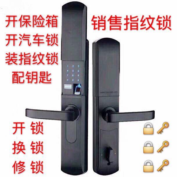 临安开锁宝亿御景园开锁换锁芯开保险箱安装指纹锁