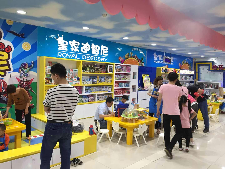 皇家迪智尼儿童玩具店ll开店要保护好形象,注重质量