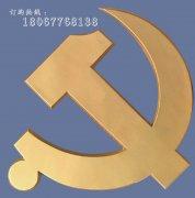 华沃徽章厂 专业生产各种党徽 党徽规格订做 厂家直销