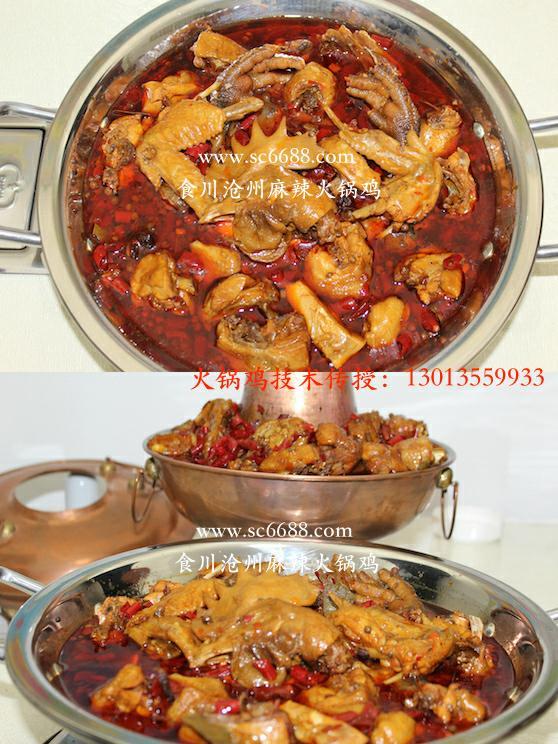汤色红亮自然食川沧州麻辣火锅鸡做法技术