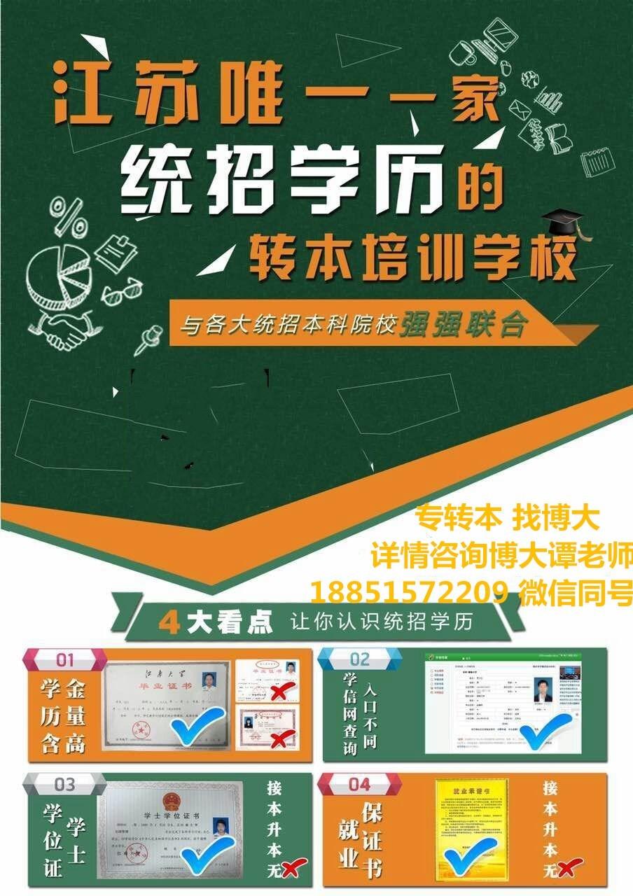 常州、无锡、苏州、南京五年制专转本学生为什么要报培训班?江苏