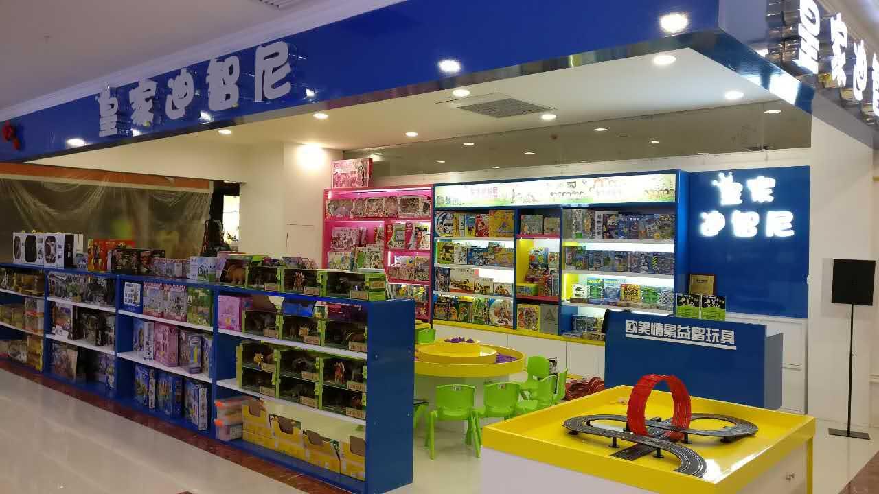 玩具店开在哪里好?总部提供选址培训,开店帮扶