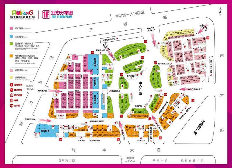 平湖瑞丰广场--成熟现铺 酒店式公寓 即买即收租