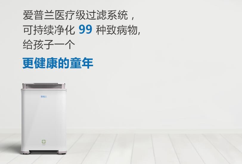 爱普兰空气净化器4层滤网保护母婴健康