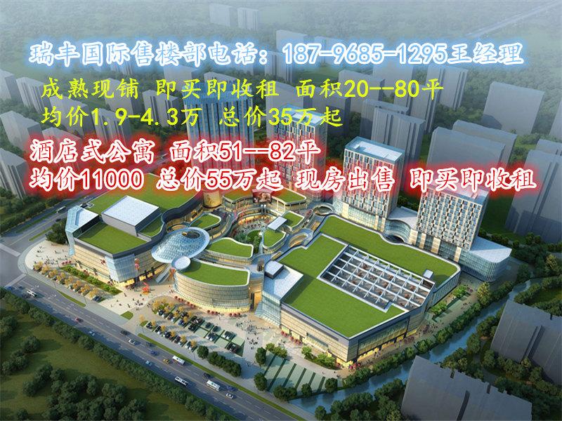 今日头条详细解读:嘉兴平湖瑞丰商业广场的包租政策